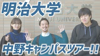 【明大】明治大学の中野キャンパスのキャンパスツアー!!!