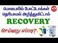 How To Recover Deleted Photos Videos Tamil Today