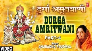 Durga Amritwani Part 4 Vidhipurvak Jyot By Anuradha Paudwal [Full Song] I Durga Amritwani