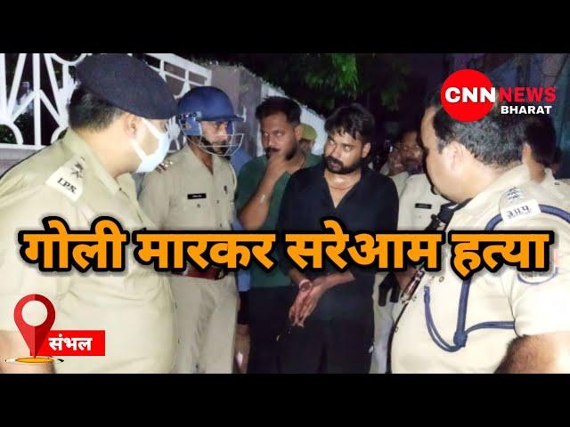 Sambhal में सरेआम गोलीबारी....