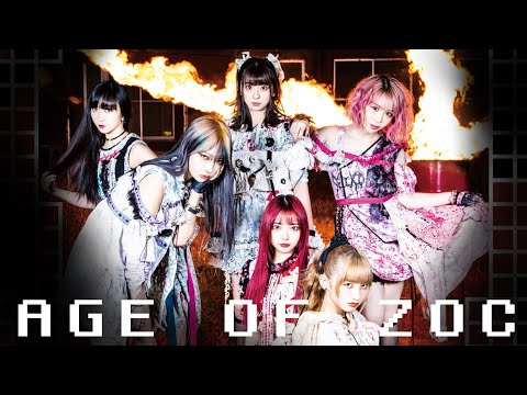 ZOC「AGE OF ZOC」Music Video