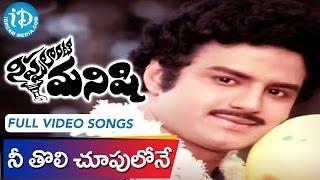 Nippulanti Manishi Movie Songs - Nee Toli Chopulone Video Song | Balakrishna, Radha | Chakravarthy