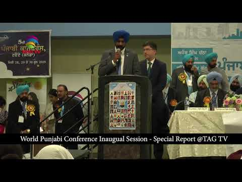 World Punjabi Conference Inaugural Session - TAGTV Special Report