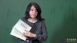 3 уровень (12 урок - 1 часть) ВИДЕОУРОКИ КОРЕЙСКОГО ЯЗЫКА