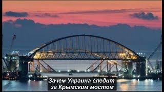 Зачем Украина следит за Крымским мостом. №1078
