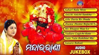 MANDARA RANI Odia Tarini  Bhajans Full Audio Songs Juke Box || Namita Agrawal || Sarthak Music