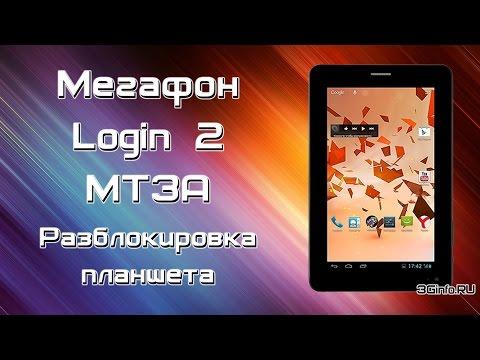 Разблокировка планшета Мегафон Login 2 MT3A