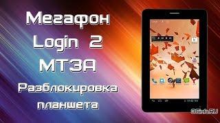 Разблокировка планшета Мегафон Login 2 MT3A(http://3ginfo.ru/news.php?extend.63.1 - анонс http://plati.ru/asp/pay.asp?id_d=1682000 - товар (онлайн заказ) http://3ginfo.ru/ - классный сайт по прошивк..., 2014-02-24T05:03:50.000Z)
