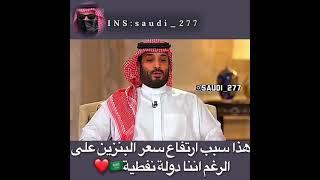 محمد بن سلمان وسبب ارتفاع سعر البنزين🇸🇦❤️