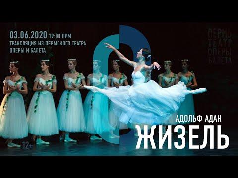 «Жизель» / Giselle. Трансляция из Пермского театра оперы и балета