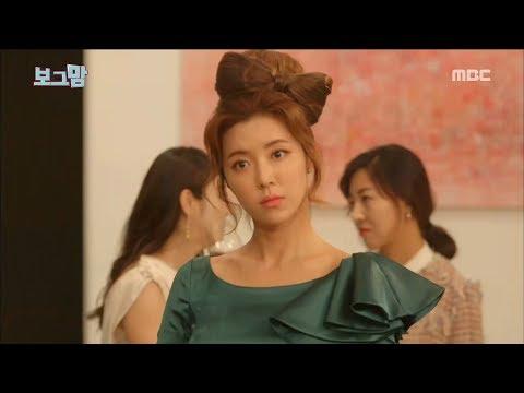 [Bogeumam] 보그맘 2회 - Park Hanbyeol,appearance of perfect appearance 20170922