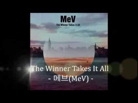 메브 The Winner Takes It All       - 메브MeV -