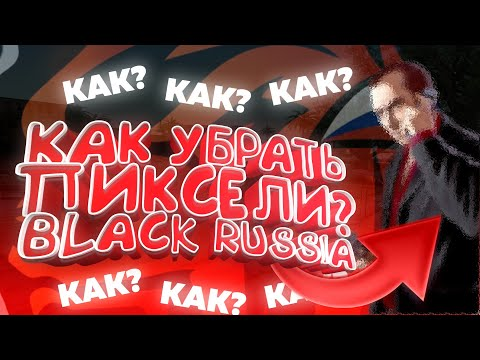 КАК УБРАТЬ ПИКСЕЛИ НА BLACK RUSSIA [ CRMP MOBILE ]