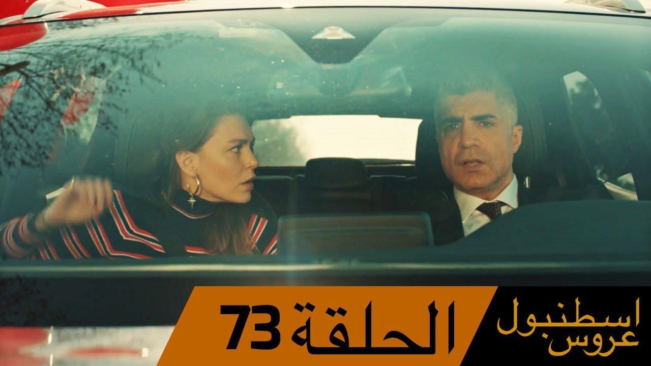 عروس اسطنبول الحلقة 73 İstanbullu Gelin
