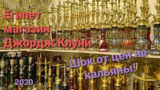 Шарм Эль Шейх магазин Джордж Клуни 2020 Шок от цен Кальян за 15