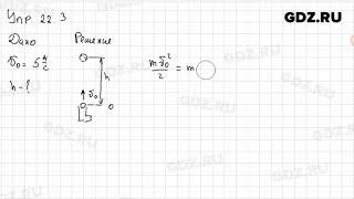 Упр 22.3 - Физика 9 класс Пёрышкин
