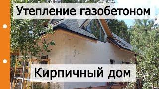 Современное утепление кирпичного дома ГБ Д150-Д200