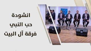 فرقة آل البيت - انشودة حب النبي