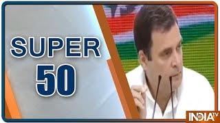 TopNews #NonstopNews #Super50 #HindiNews #IndiaTV Watch 50 news sto...