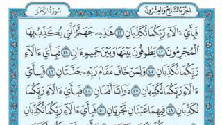 سورة الرحمن مكتوبة / ماهر المعيقلي