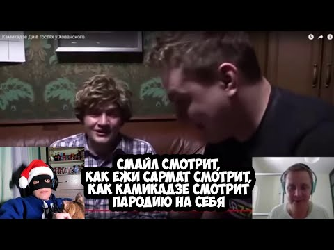 Смайл смотрит, как Ежи Сармат смотрит, как Камикадзе смотрит пародию на себя