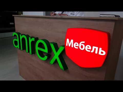 Тренды/Новинки/Ультрамодный ДИЗАЙН Anrex МЕБЕЛЬ 2019-2020