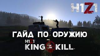 Оружие и стрельба в H1Z1 King of the kill. Гайд для новичков!