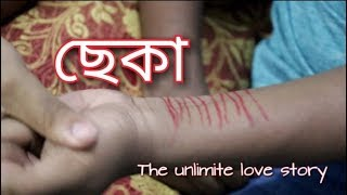 cheka..the ultimate love story