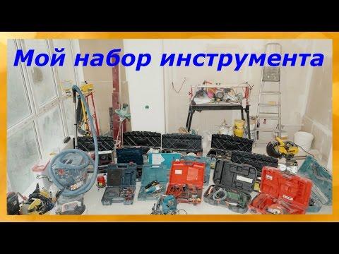 Мой набор инструмента для комплексного ремонта