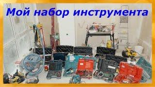 видео Инструменты для строительства, отделки и ремонта