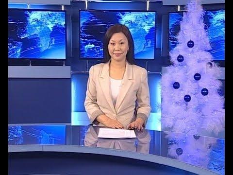 Вести Бурятия. (на бурятском языке). Эфир от 26.12.2017