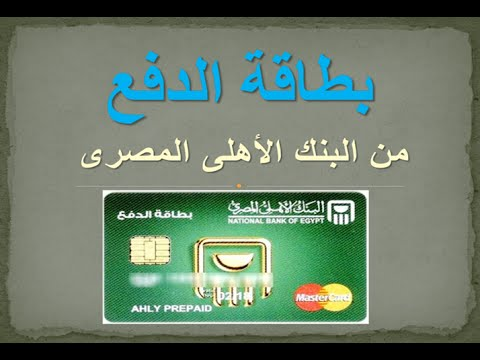 شروط و خطوات استخراج بطاقة الدفع من البنك الأهلى و تفعيلها على الانترنت مع شرح مميزاتها Youtube