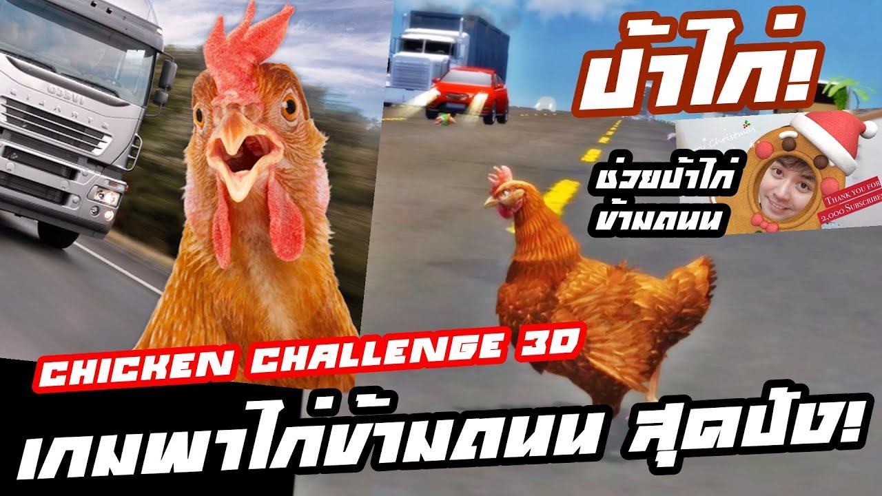 Chicken Challenge 3D เกมช่วยป้าไก่ข้ามถนน