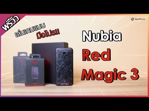 พรีวิว Nubia Red Magic 3 เล่นเกมแบบมือโปร Snapdragon 855 ในราคาเริ่มต้น 15,900 บาท - วันที่ 28 Oct 2019