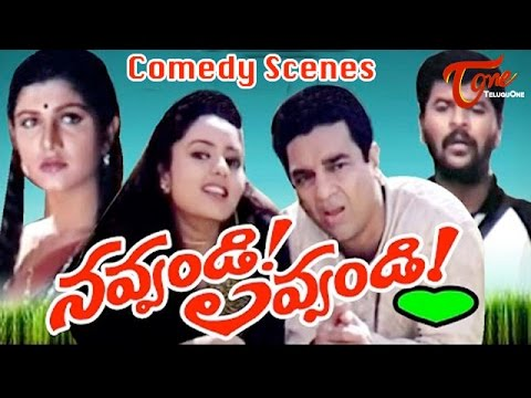 Navvandi Lavvandi Comedy Scenes | Back to...
