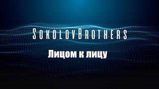 SokolovBrothers - Лицом к лицу (audio)