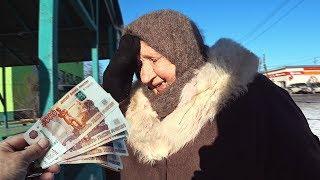 Потратил Деньги На Помощь Бабушкам! Бабушка Заплакала