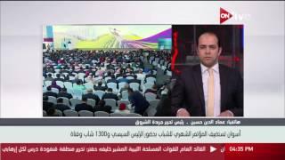 بالفيديو.. عماد الدين حسين يشيد بعقد المؤتمر الثاني للشباب في أسوان