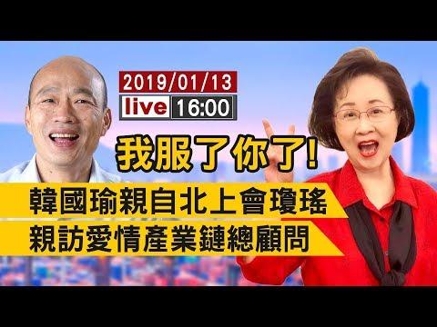 【完整公開】韓國瑜北上會瓊瑤親訪愛情產業鏈總顧問