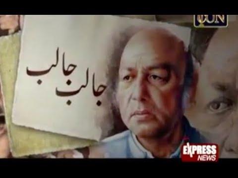 देखिये एक बाग़ी शायर हबीब जालिब की दास्ताँ    Habib Jalib   Watch Docuemntary On HABIB JALIB (REBEL)