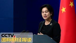[国际财经报道]热点扫描 中国外交部:经贸磋商美方应显示出诚信诚意| CCTV财经