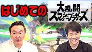【ゲーム実況】かまいたちが初めてのスマブラSPで大乱闘!!
