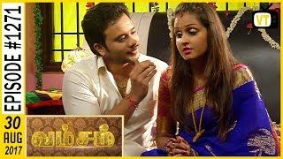 Vamsam - வம்சம் | Tamil Serial | Sun TV |  Epi 1271 | 30/08/2017 | Vision Time