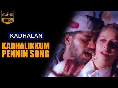 Kadhalikkum Pennin - Kadhalan | Bass Boosted Song 🎧
