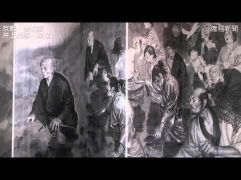 バガボンドの井上雄彦氏が描く「親鸞」