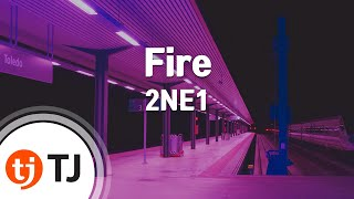 Fire_2NE1 투애니원 _TJ노래방 (Karaoke/lyrics/romanization/KOREAN)