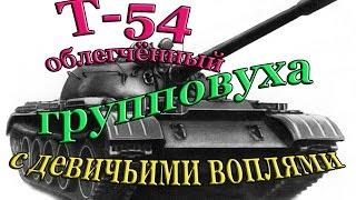 Т-54 облегчённый! Групповуха с девичьими воплями. Учимся играть на легких танках