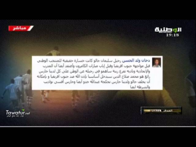 برنامج الهدف على قناة الوطنية حول مغادرة الحارس الأول لمرمى المنتخب الوطني، لصفوف المنتخب