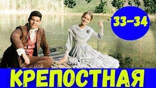 КРЕПОСТНАЯ 33 СЕРИЯ (премьера, 2020) Сериал Россия 1 Анонс и Дата