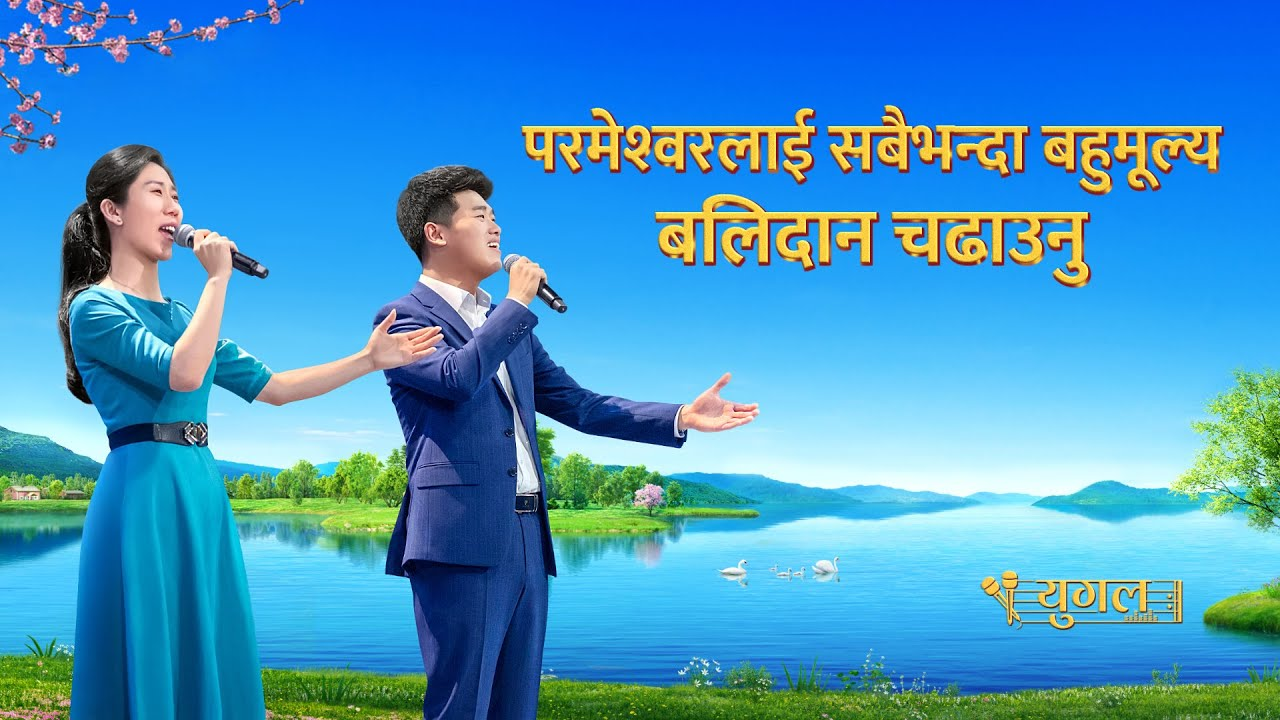 Christian Praise Song   परमेश्वरलाई सबैभन्दा बहुमूल्य बलिदान चढाउनु